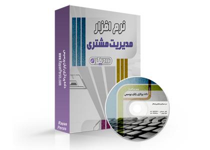 نرم افزار مدیریت مشتری و فروش رادیکال